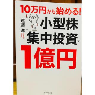 ダイヤモンドシャ(ダイヤモンド社)の10万円から始める!小型株集中投資で1億円(ビジネス/経済/投資)