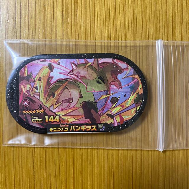 ポケモン(ポケモン)のポケモンメザスタ バンギラス 袋付き エンタメ/ホビーのおもちゃ/ぬいぐるみ(キャラクターグッズ)の商品写真