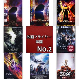 洋画 映画フライヤー(チラシ)02(印刷物)