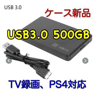 USB3.0 HDD 500GB ポータブル  ハードディスク 外付 2.5