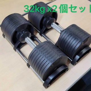 可変式ダンベル 32kg 2個セット 筋トレ器具 アジャスタブル
