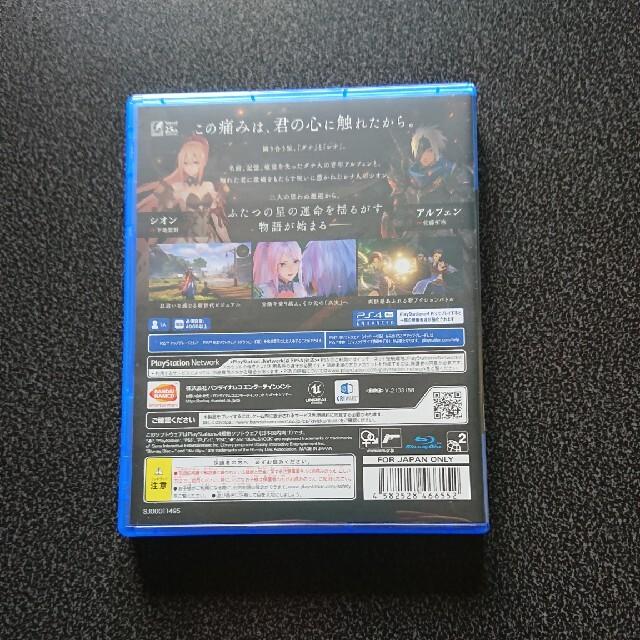 PlayStation4(プレイステーション4)のテイルズオブアライズ PS4 エンタメ/ホビーのゲームソフト/ゲーム機本体(家庭用ゲームソフト)の商品写真