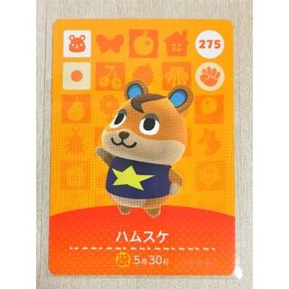 任天堂 - ハムスケ amiiboカード どうぶつの森 275