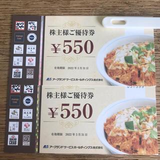 アークランドサービス 株主優待券 550円×2枚  (レストラン/食事券)