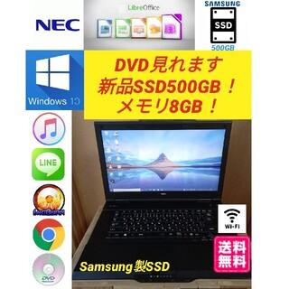 NEC - NECノートパソコンWindows10新品SSD500GB搭載!メモリ8GB!