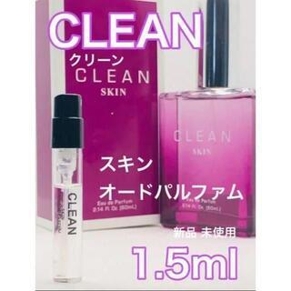 クリーン(CLEAN)の[cL-sk]クリーン スキン オードゥ パルファム 1.5ml(ユニセックス)