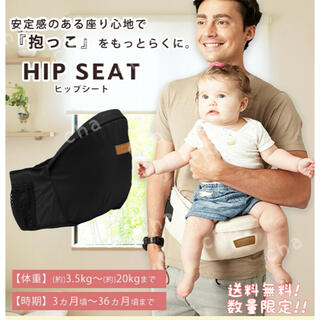 ヒップシート 抱っこ紐 ベビー 赤ちゃん 抱っこベルト 子育て ブラック