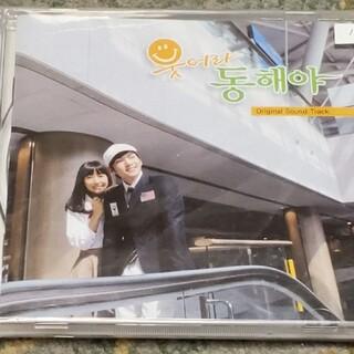 笑ってトンへ 韓国ドラマ OST(テレビドラマサントラ)