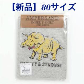 ampersand - ※値下げ!!新品 男の子 80 長袖 恐竜 ロンT Tシャツ アンパサンド