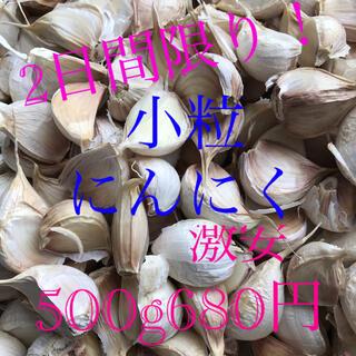 農家直送★小粒★奈良県産ニンニクバラ売り(野菜)
