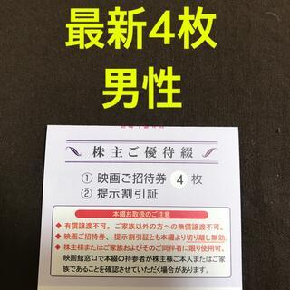 最新8月~1月】4枚◆男性◆東京テアトル 株主優待◆割引証