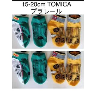 Takara Tomy - 新品 15-20cm トミカ プラレール 4足 靴下 子供