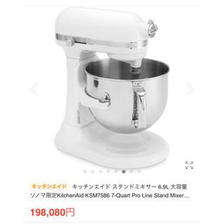Kitchenaid キッチンエイド  スタンドミキサー 7-Quart 超美品