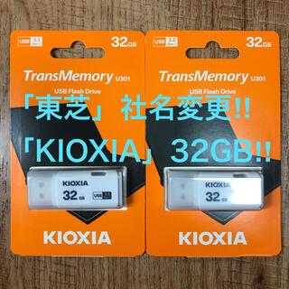 東芝 - 東芝=社名変更「KIOXIA 」USBメモリー 32GB 3.2【2個セット】