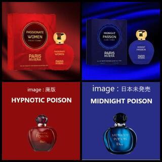 Dior - 【新品2本】ディオール プワゾンイメージ 香水2本セット ギフトにも!