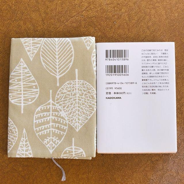 【文庫本用】北欧葉っぱ柄 くすみグリーンベージュ ブックカバー ハンドメイド ハンドメイドの文具/ステーショナリー(ブックカバー)の商品写真