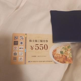 アークランドサービス(かつや)株主優待1100円分(レストラン/食事券)