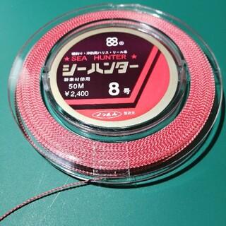 シーハンター8号50m(釣り糸/ライン)