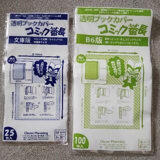 透明ブックカバー コミック番長  B6版 & 文庫本 セット