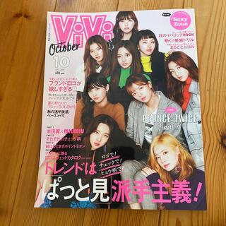 コウダンシャ(講談社)の雑誌 ファッション雑誌 ViVi TWICE(K-POP/アジア)