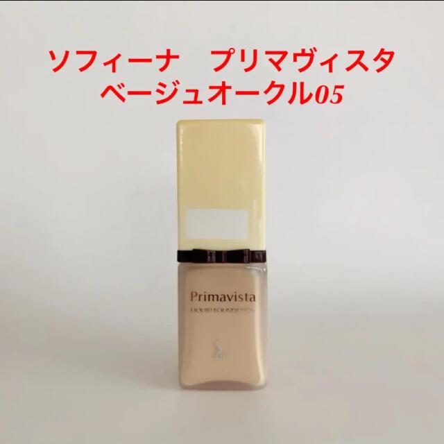 Primavista(プリマヴィスタ)のソフィーナ プリマヴィスタ リキッドファンデーション ベージュオークル05 コスメ/美容のベースメイク/化粧品(ファンデーション)の商品写真