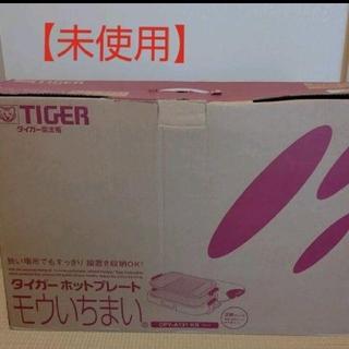 タイガー(TIGER)のタイガー ホットプレート モウいちまい/ ホットプレート(ホットプレート)