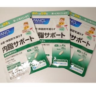 FANCL - ファンケル  内脂サポート30日☓3袋