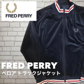 FRED PERRY - 【入手困難!希少!】フレッドペリー ベロア トラックジャケット ジャージ
