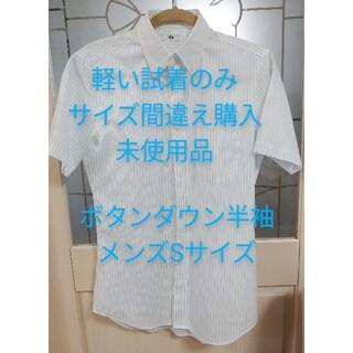 UNIQLO - メンズ ストライプ ボタンダウンシャツ 半袖Sサイズ 未使用品