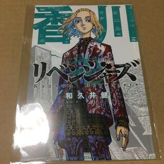コウダンシャ(講談社)の東京リベンジャーズ ポストカード(カード)