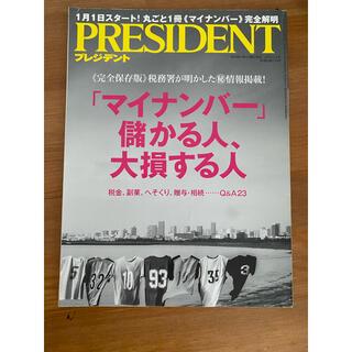 ニッケイビーピー(日経BP)のPRESIDENT (プレジデント) 2016年 1/4号(ビジネス/経済/投資)