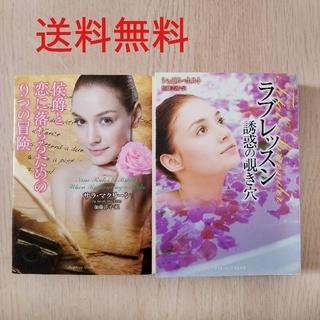 【2冊セット】侯爵と恋に落ちるための9つの冒険 他 ラズベリーブックス
