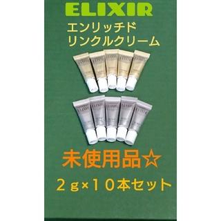 SHISEIDO (資生堂) - ELIXIR エンリッチド リンクルクリーム 試供品2g×10本セット