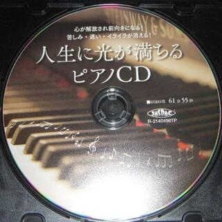 ★人生に光が満ちるピアノCD★(ヒーリング/ニューエイジ)