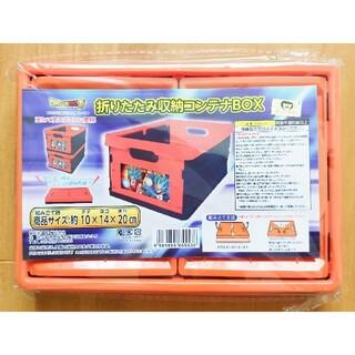 ドラゴンボール 折りたたみ収納コンテナBOX 小物付き 収納ケース 新品未使用
