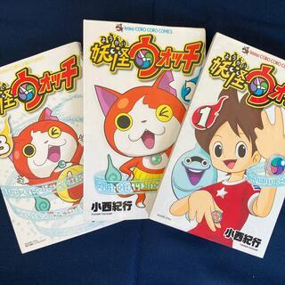 妖怪ウォッチ1,2,3  3巻セット(少年漫画)