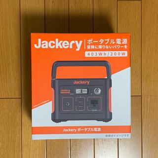 新品未使用 Jackery ポータブル電源 400(防災関連グッズ)