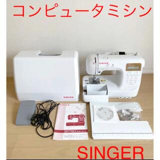 SN778EX ミシン コンピュータミシン SINGER 使用品