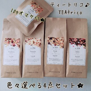 TEAtrico ティートリコ 食べれるお茶 50gサイズ 色々選べる 4点セッ(茶)