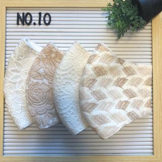 THE MASK - No10 インナーマスク4枚set