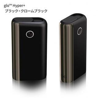 グロー(glo)の用サイトより安くglo hyper+(ブラック×クロームブラック)新品未使用品(タバコグッズ)