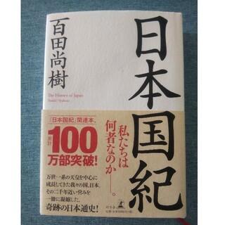 ゲントウシャ(幻冬舎)の日本国記 百田尚樹(人文/社会)