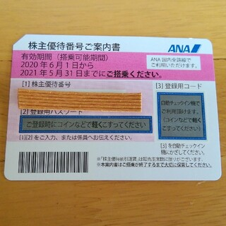 ANA 全日空 株主優待券  1枚