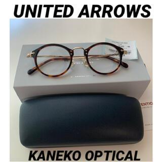 UNITED ARROWS - 定価20,900円 金子眼鏡 KANEKO メガネ ユナイテッドアローズ