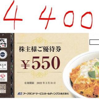 アークランドサービス 株主優待券 4400円分(550円×8枚)(レストラン/食事券)