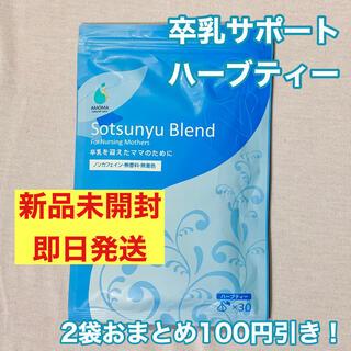AMOMA ミルクセーブブレンド 卒乳期専用ハーブティー 1袋(茶)