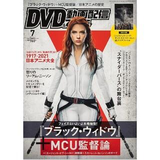 【未開封】DVD&動画配信でーた 2021年7月号 ジャスティス・リーグ付録付