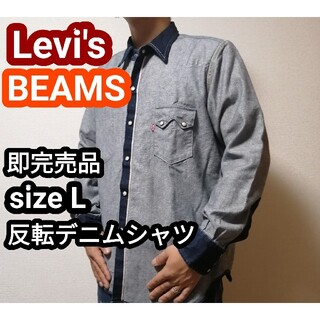 ビームス(BEAMS)の希少 リーバイス ビームス BEAMS 反転 デニムシャツ ウエスタンシャツ L(シャツ)