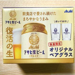 アサヒ(アサヒ)のアサヒ生ビール マルエフ オリジナル ペアグラス(2個セット)(アルコールグッズ)