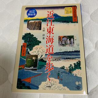 「近江東海道を歩く」